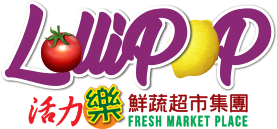 Lollipop Fresh Market Place 活力樂鲜蔬超市集团